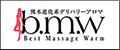 熊本進化系デリバローアロマ bmw(ビー・エム・ダブリュー)