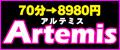 �F�{�f���w���@Artemis(�A���e�~�X)����[�Ɣh���^�E���J���E�������X