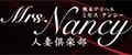 熊本デリヘル Nancy -ナンシー-