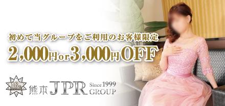 JPRグループ